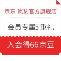 移動專享 : 京東 嵐豹官方旗艦店 會員專屬5重禮