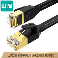 山泽七类网线10/20米万兆网络屏蔽扁线工程家用电脑宽带成品跳线