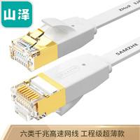 山泽六类网线30米千兆网络连接线电脑宽带家用双绞非屏蔽扁平跳线
