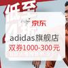 双11预售、促销活动 : 京东 adidas官方旗舰店 领券防身
