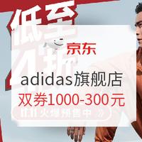 11.4補券、必看活動 : 京東 adidas官方旗艦店 領券防身