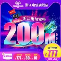 浙江电信宽带办理安装包年金华嘉兴温州宁波杭州光纤电信续费 777元