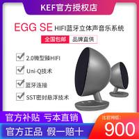 KEF EGG SE无线蓝牙电脑桌面音响数字HiFi有源台式多媒体发烧音箱