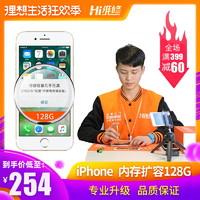H维修iPhone6 6plus 6s 6sp 7 7p内存升级苹果手机硬盘扩容128G