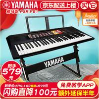 YAMAHA雅马哈电子琴PSR-F51+琴架琴罩教材等大礼包