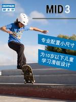 迪卡侬儿童滑板青少年专业板初学者男女生双翘四轮滑板车OXELO SK