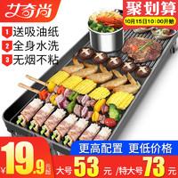 前15分钟:电烧烤炉无烟烤肉机电烤盘家用涮烤韩式多功能室内火锅一体锅烤鱼