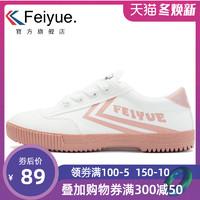 feiyue/飞跃少女心系列帆布鞋街拍糖果色小白鞋女鞋休闲板鞋