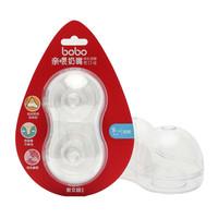 乐儿宝 (bobo) 亲喂成长适磨宽口径奶嘴(9个月以上)2件装新生儿 *2件