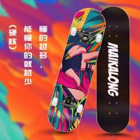 迈卡龙 专业滑板初学者成年男女生儿童四轮双翘板全能成人滑板车 硬核-白