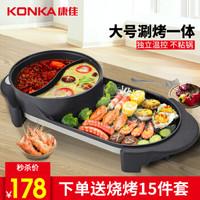康佳(KONKA)电烧烤炉 多功能鸳鸯电火锅 煎烤涮一体锅 铁板烧烤鱼炉