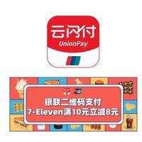 移动专享 : 限深圳地区 银联云闪付 X 7-Eleven 二维码支付