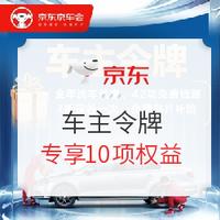 京東PLUS會員 : 京車會 車主令牌 專享權益 到店領取安裝