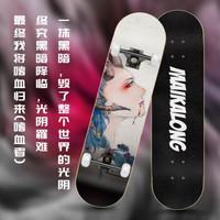 迈卡龙 专业滑板初学者成年男女生儿童四轮双翘板全能成人滑板车 嗜血者-白