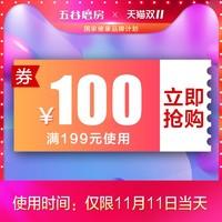 五谷磨房官方旗舰店满199元-100元店铺优惠券11/11-11/11