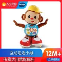 伟易达(Vtech) 互动追逐小猴 宝宝音乐跳舞智能学爬行电动机器人玩具