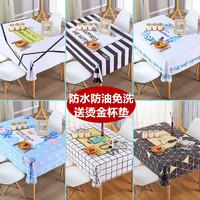 北欧棉麻防水防油免洗茶几盖布书桌布艺长方形餐桌布网红防烫台布+凑单品