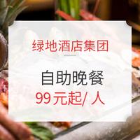 京东11.11 : 绿地酒店集团 单人/2大1小自助晚餐 全国多店通用