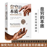 預售《貧窮的本質》(修訂版) 阿比吉特班納吉著