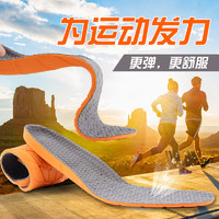 牧の足 JND-074 运动鞋垫 2双