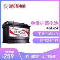 骆驼蓄电池46B24  12V45ah汽车电瓶