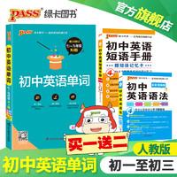 《pass绿卡图书 初中英语单词》新课标通用版本