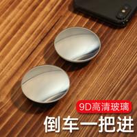 后視鏡小圓鏡汽車防雨貼膜360度倒車鏡前后輪盲區盲點反光輔助鏡