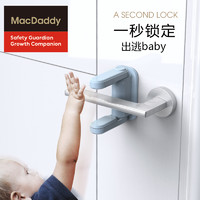 Macdaddy  宝宝安全锁扣