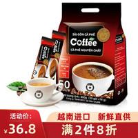 越南进口西贡咖啡三合一速溶炭烧原味特浓咖啡 800g 50条 *2件