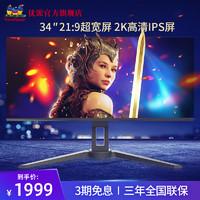 ViewSonic 优派 VX3418-2K-HD IPS显示器 (3440x1440、72%NTSC 、FreeSync)