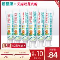 好易康生物溶菌酶3-6-12无氟儿童牙膏防蛀固齿6支60g量贩装