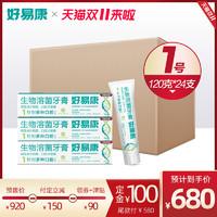 好易康1号生物溶菌酶牙膏多效溶菌牙膏整箱批发24支120g