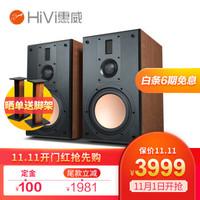 惠威(HiVi) D8.1高保真8英寸HIFI书架音箱音响2.0发烧无源蓝牙功放电视音响 D8.1(不含功放)
