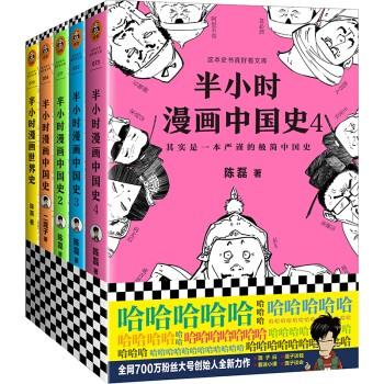 《半小时漫画历史系列》(共5册)