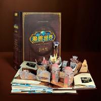 《魔兽世界立体书》中文版 部落款/联盟款