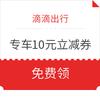 限北京地區:滴滴專車