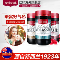 红印Red seal暖宫黑糖500g*2瓶59元 *2件