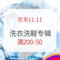 京东11.11 : 洗衣洗鞋特辑更新!运动鞋/帆布鞋/衬衫/羽绒服/西装等