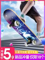 四轮滑板初学者成人男孩女生青少年成年儿童专业双翘滑板车6-12岁