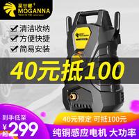 莫甘娜  MGN-X7 超高压清洗机