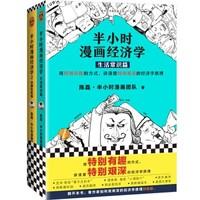 《半小時漫畫經濟學:生活常識篇+金融危機篇》(套裝共2冊)