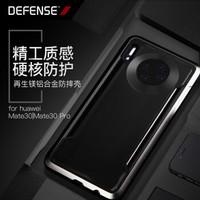 Defense 华为Mate30 Pro手机壳 防摔保护套全包边防透明软硬外壳 Shield刀锋系列