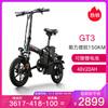 雅迪电动车 F3 Plus(GT3) 锂电池代驾超长续航 助力便携电动折叠自行车