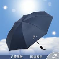 爱思家 三折叠加厚黑胶晴雨两用伞