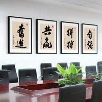 毛笔字画作品励志书法办公室书房挂画会议室装饰画背景墙壁画拼搏