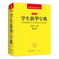 《新版学生新华字典》