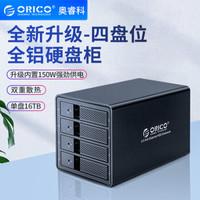 奥??疲∣RICO)硬盘柜多盘位 3.5英寸SATA串口USB3.0硬盘存储柜 四盘位全铝免工具 黑色9548U3