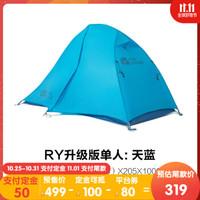 牧高笛(MOBIGARDEN)户外露营单人三季轻型露营铝杆帐篷手动搭建防雨双人双层四季帐篷 RY 单人升级版-天蓝