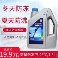 Blue Star/蓝星不冻液汽车防冻液水箱宝发动机冷却液四季通用型