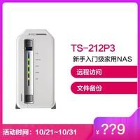 威联通(QNAP) TS-212P3 2盘位四核心桌面式家用入门级NAS网络存储服务器 个人私有云(无内置硬盘)
